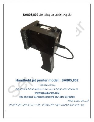 inkjet printer user manual